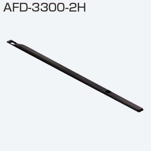 AFD-3300-2H