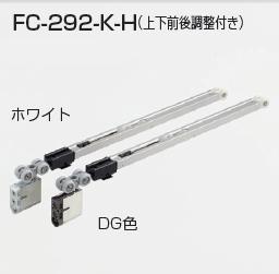 FC-292-K-H