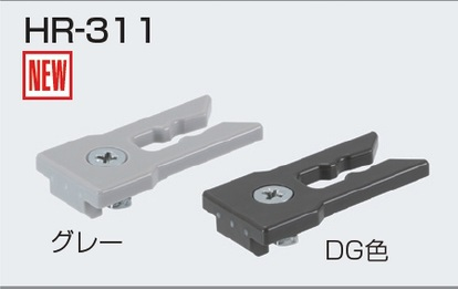 HR-311