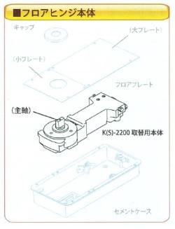 kumamoto_ks2200