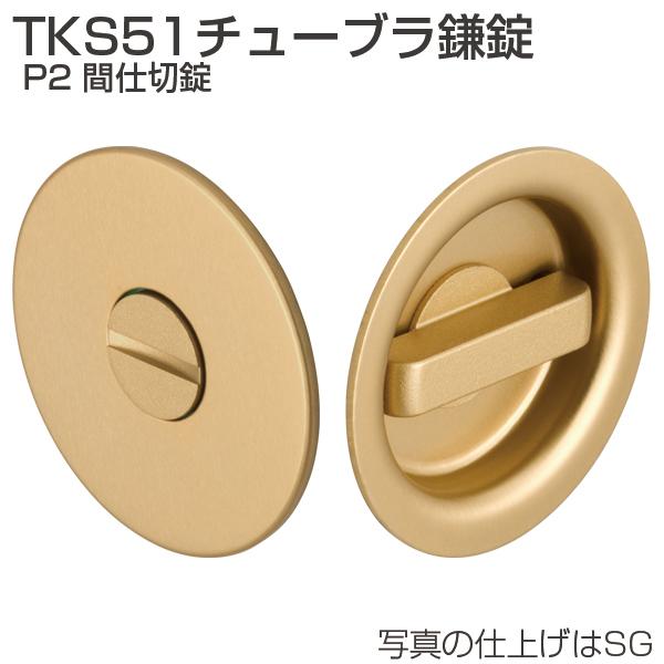 TKS51-P2