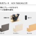 house_closer_brake_HCR-07+HCR-TB
