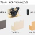house_closer_brake_HCR-TB