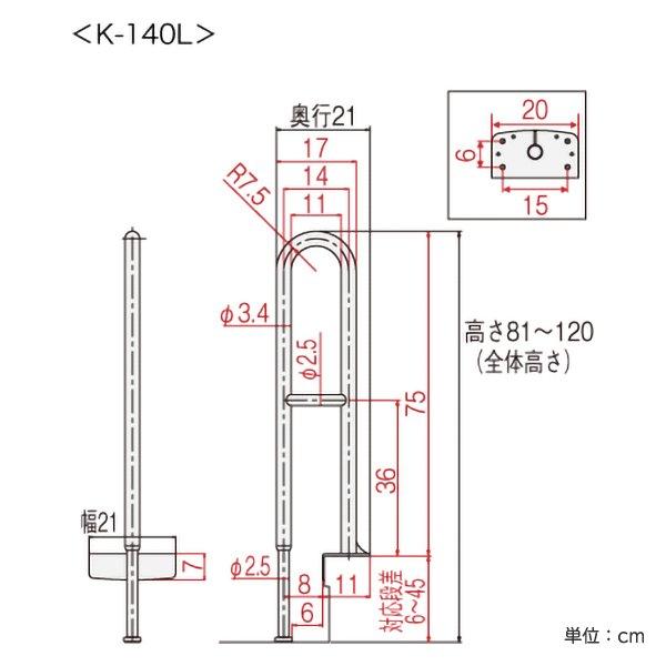 tesuri-k-140l