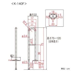 tesuri-k-140f